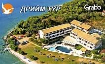 Великден на гръцкия остров Лефкада! 3 нощувки със закуски в Хотел Порто Лигия, плюс транспорт