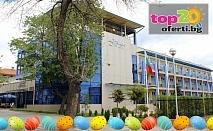 Великден в Хисаря! 3 Нощувки с All Inclusive Light + Музикална програма с DJ, Релакс зона и Вътрешен Минерален басейн в хотел Астрея 3*, Хисаря, за 230 лв. на човек