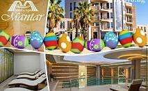 Великден в хотел Мантар, с.Марикостиново! 3 или 4 нощувки за ДВАМА със закуски и празнична вечеря + басейн и СПА