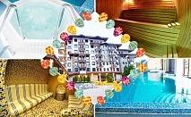 Великден в хотел Родопски Дом, Чепеларе. 3 или 4 нощувки на база All inclusive на човек + празничен обяд + басейн и релакс пакет