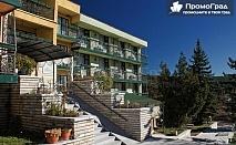 Великден в Хотел Виталис, Пчелински бани. 3 нощувки на човек с изхранване all inclusive