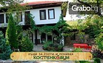 Великден в Костенковци! 4 нощувки със закуски, 2 обяда, 1 вечеря и SPA