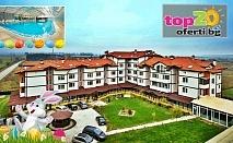 Великден край Банско! 3 Нощувки със закуски и вечери + Минерален басейн и СПА пакет в хотел Вита Спрингс, с. Баня, до Банско, от 140 лв./човек