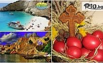 Великден на Лефкада - Изумрудения остров! 3 нощувки със закуски в хотел 3*, автобусен транспорт и екскурзовод, от Вени Травел