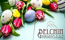 Великден с МИНЕРАЛЕН басейн и СПА + 3  или 4 нощувки със закуски, Великденски обяд и празнична вечеря с музикална програма от хотел Белчин Гардън****