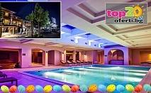 Великден - 3 или 4 Нощувки със закуски и вечери + Празнични обяд и вечеря, Анимация, Минерални басейни и СПА пакет в хотел Роял СПА 4*, Велинград, от 375 лв./човек