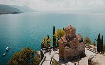 Великден в Охрид, Македония! 3 нощувки на човек  + транспорт  от ТА Шанс 95