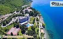 Великден в Охрид! 3 нощувки със закуски и вечери в Хотелски комплекс Метропол - Белвю + автобусен транспорт, от Космополитън Травъл