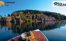 Великден в Охрид! 2 нощувки със закуски, 1 вечеря и 1 празнична великденска вечеря в хотел 3/4* + автобусен транспорт, от Ривиера Тур