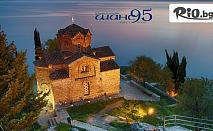 Великден в Охрид с възможност за посещение на Албания! 3 нощувки в частен хотел в центъра на Охрид + автобусен транспорт и екскурзовод, от Шанс 95 Травел