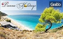 Великден на остров Лефкада! 3 нощувки със закуски, 2 вечери и празничен обяд, плюс транспорт