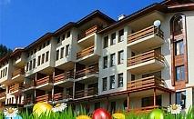 Великден в Пампорово. Нощувка, закуска и вечеря в хотел Росица само за 35 лв.