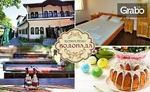 Великден в полите на Родопите! 2 или 3 нощувки със закуски и вечери, плюс празничен обяд, в с. Храбрино