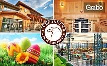 Великден в полите на Родопите! 3 нощувки със закуски и вечери за двама, плюс релакс зона - в с. Брестник