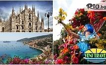 Великден в романтична Италия и слънчева Френска Ривиера + Карнавалът в Ница! 5 нощувки със закуски и транспорт, от ТА Вени Травел