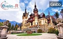 Великден в Румъния! Екскурзия до Синая, Бран, Брашов и Сибиу с 3 нощувки, закуски и транспорт