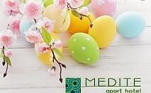 Великден в Сандански. МИНЕРАЛЕН басейн и СПА + 3 или 4 нощувки със закуски в Апартхотел Медите***