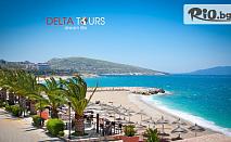 Великден в Саранда, Албания! 3 нощувки, закуски, вечери и Великденски обяд в Hotel Vola 3* + БОНУС, възможност за екскурзия до о. Корфу и автобусен транспорт, от Делта Турс