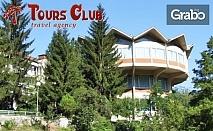 Великден в Сърбия! 3 нощувки със закуски, обеди и вечери - едната празнична, в хотел Banjica*** в Сокобаня