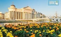 Великден в Скопие, Македония! 2 нощувки със закуски в Hotel Continental 3*, транспорт, екскурзовод и възможност за посещение на Охрид и каньона Матка
