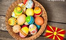 Великден в Скопие, Македония! Tранспорт + 2 нощувки със закуски в хотел Континентал от Еко Тур Къмпани