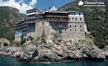 Великден на Ставрос и Атонските манастири (4 дни/3 нощувки, 3 закуски, 3 вечери (едната празнична) за 230 лв.
