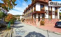 Великден в Тетевенския Балкан! 3 или 4 нощувки със закуски и вечери + сауна, от Хотел Тетевен 3*