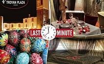 Великден  в Троянския Балкан! 2 или 3 нощувки на човек със закуски, вечери, едната празнична + релакс пакет в хотел Троян Плаза