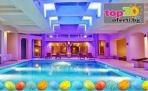 4* Великден във Велинград! 3 или 4 нощувки със закуски и вечери + Празничен обяд, Минерални басейни и СПА пакет в хотел Роял СПА 4*, Велинград, от 364.50 лв./човек