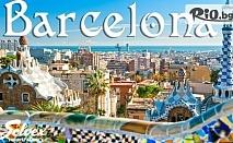Великденска екскурзия до Барселона! 3 нощувки със закуски + обзорна екскурзия с водач + самолетни билети и багаж, от Туристическа агенция Солвекс