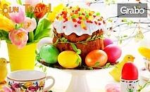 Великденска екскурзия до Белград и Топола! 2 нощувки със закуски, плюс транспорт и възможност за Нови Сад