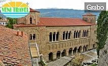 Великденска екскурзия до Македония! Вижте Битоля, Охрид и Скопие - 3 нощувки със закуски, вечери и транспорт