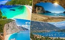 Великденска екскурзия до остров Лефкада, Гърция 2020! , Три нощувки на човек със закуски  и вечери +транспорт  от ТА Далла Турс