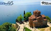 Великденска екскурзия до Скопие, Охрид, Струга и с възможност за посещение на Тирана! 3 нощувки и автобусен транспорт, от Шанс 95 Травел