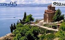 Великденска екскурзия до Скопие, Охрид, Струга и възможност за посещение на Тирана! 3 нощувки и автобусен транспорт, от Шанс 95 Травел