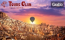 Великденска екскурзия до Турция! 5 нощувки със закуски и вечери в Анкара, Кападокия, Коня и Бурса, плюс транспорт