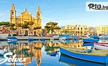 Великденска самолетна екскурзия до Малта! 3 нощувки, закуски, СПА и басейн + двупосочни самолетни билети, от Туристическа агенция Солвекс