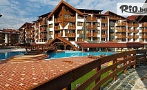 Великденски празници в Банско! 3 нощувки в луксозен апартамент на база All Inclusive + празничен обяд + СПА с вътрешен басейн, от Ваканционен клуб Белведере 4*