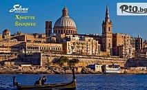 Великденски празници в Малта! 3 нощувки със закуски или без, Спа и басейн + двупосочни самолетни билети, от Солвекс