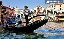 До Венеция, Флоренция и Тоскана (6 дни/4 нощувки със закуски) за 439 лв.