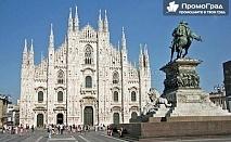 Венеция и Милано (5 дни/3 нощувки със закуски) за 256 лв.