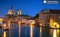 До Венеция, Виена, Залцбург и Будапеща (5 дни/4 нощувки със закуски) за 321 лв.