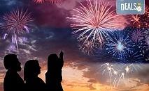 Весела Нова година в Пирот, Сърбия! 2 нощувки със закуски, Новогодишна вечеря с богато меню и жива музика, транспорт и посещение на Суковския и Погановския манастир!