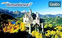 Виж Баварските замъци! Екскурзия до Словения, Германия, Лихтенщайн, Австрия и Хърватия с 5 нощувки, закуски и транспорт