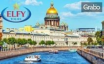 Виж белите нощи в Русия! Екскурзия до Санкт Петербург с 5 нощувки със закуски и вечери, плюс самолетен транспорт