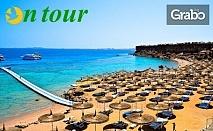 Виж Египет! 6 нощувки със закуски и вечери или All Inclusive в Шарм еш-Шейх, плюс 1 нощувка със закуска в Кайро и самолетен билет