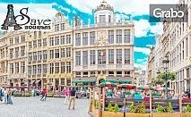 Виж Франция и Белгия! Екскурзия с 5 нощувки със закуски, плюс самолетен и автобусен транспорт