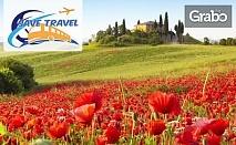Виж Италия и Словения през Юли! 7 нощувки със закуски, плюс транспорт