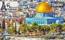 Виж Израел и Светите земи! Екскурзия с 4 нощувки със закуски и вечери, плюс самолетен транспорт