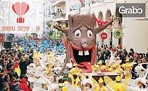 Виж карнавала в Ксанти! Нощувка със закуска в Копривлен, плюс транспорт и посещение на Добърско и Банско